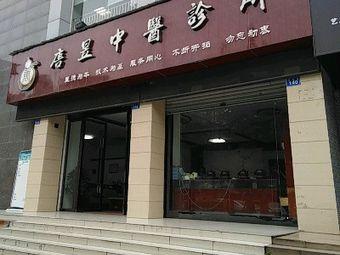唐昱中医诊所