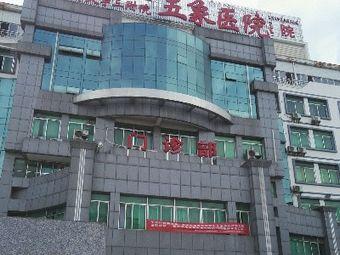 南宁市第二人民医院五象医院急诊