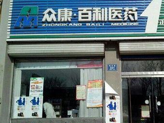 百利医药(正阳路店)