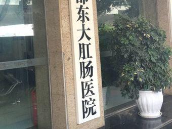 成都东田肛肠医院