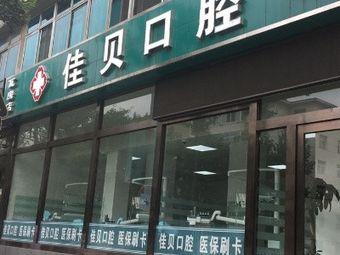 佳贝口腔瓦房店