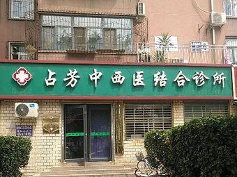 占芳中西医结合诊所