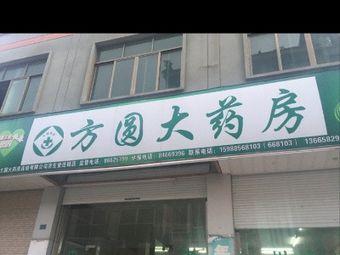 东阳市方圆大药房(济生堂连锁店)