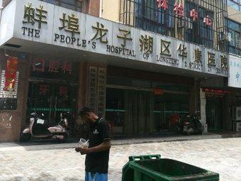 蚌埠华康医院
