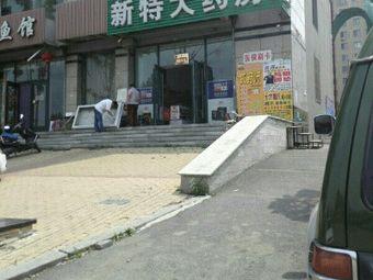 新特大药房(天福小区店)