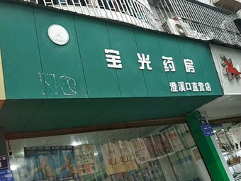 宝光药房(澄溪口直营店)