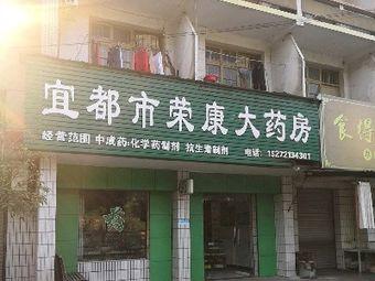 荣康大药房