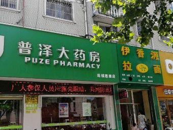 江苏普泽大药房(如皋旗舰店)