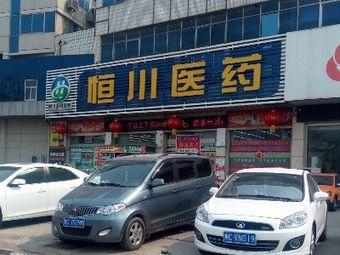 恒川大药房(淄城路店)
