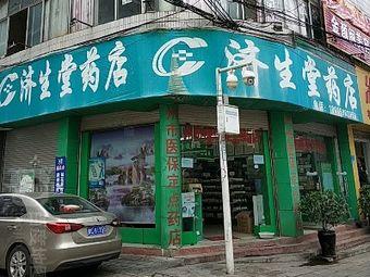济生堂药店