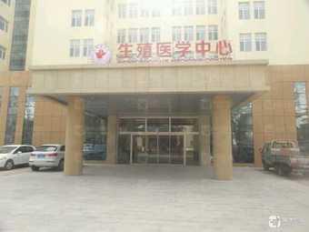 潍坊医学院生殖医学中心