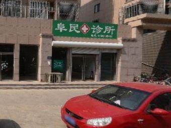 阜民妇科诊所