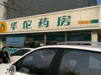 华佗药房(万达广场店)
