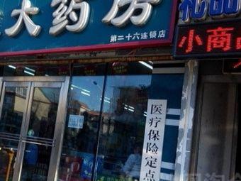 延边保健大药房(第二十六店)