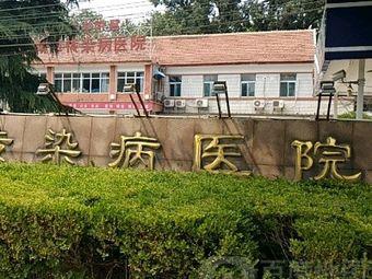 济南市传染病医院