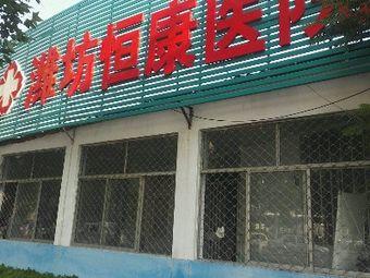 潍坊恒康医院