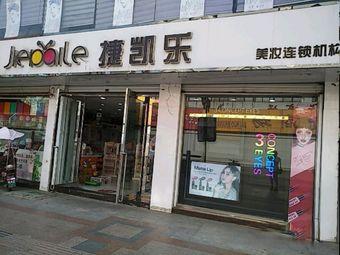 捷凯乐美妆连锁机构(东海步行街店)