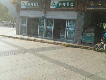 新特药店(玉女峰路店)