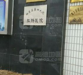 如东县第四人院肛肠医院