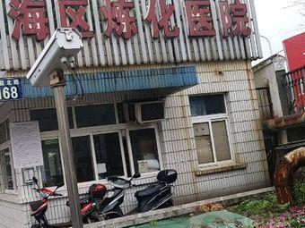镇海区炼化医院