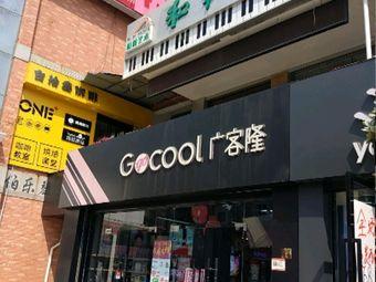 广客隆日化(陇海步行街店)
