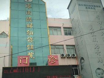 灌南县妇幼保健所