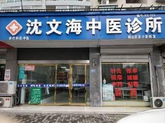 沈文海中医诊所