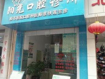 阳光口腔诊所