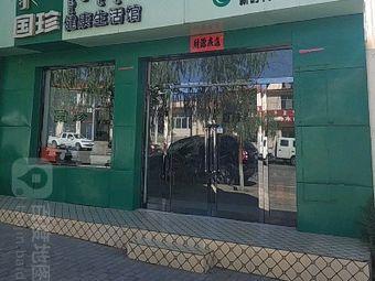 国珍健康生活馆(阿尔寨街店)