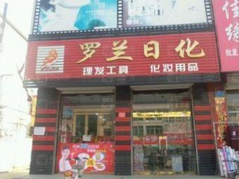 罗兰日化(复兴东路店)