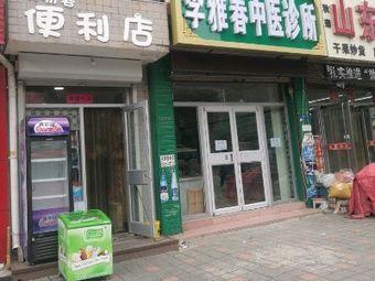 李雅春中医诊所