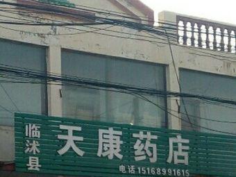 临沭县天康药店