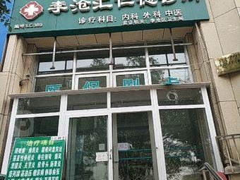 李沧汇仁德诊所