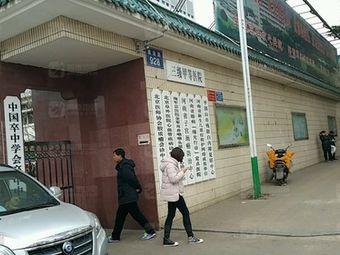 河南省子宫颈癌防治中心