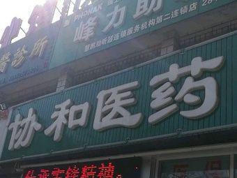 慧鹏助听器(唐山文化路店)