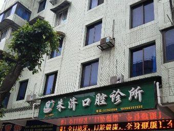协和口腔诊所