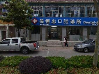 吴恒忠口腔诊所
