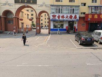 吉林大药房青年路连锁店