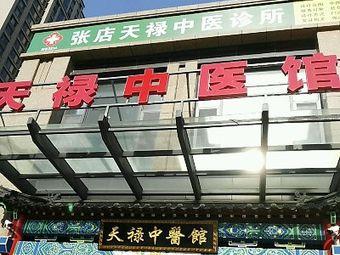天禄中医馆