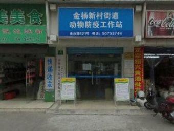 金杨新村街道动物防疫工作站