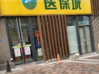 医保城(金水路二店)