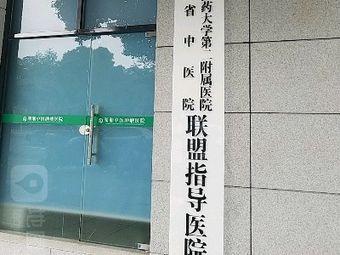 湖湘中医肿瘤医院