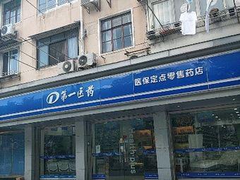 第一醫藥(友誼路店)
