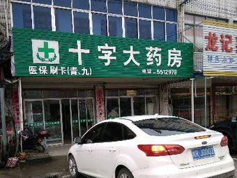 十字大药房