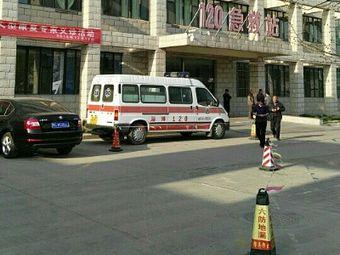 淄博市中心医院高青院区-120急救站