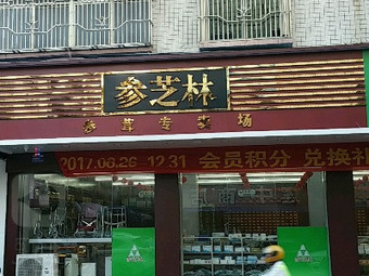 参芝林惠莲店