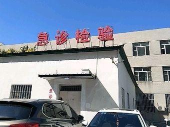 哈尔滨医科大学附属第二医院急诊检验