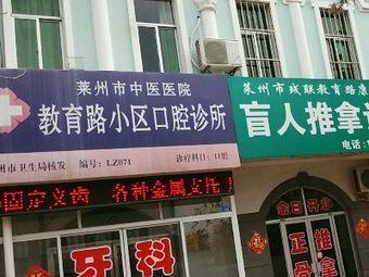 教育路小区诊所