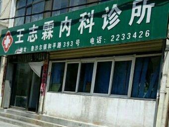 王志霖内科诊所