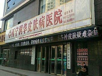 西宁润华皮肤病医院